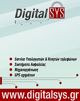 Digitalsys Front Store small